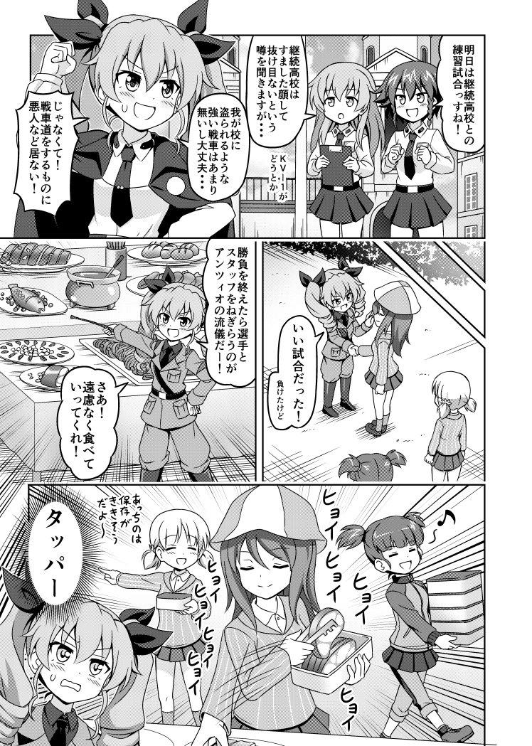 【ガルパン漫画】アンツィオVS継続 https://t.co/YdzeBdfIHa