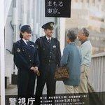 警察官募集のポスター。見ていたら面白くて、どんどん見てしまいました。