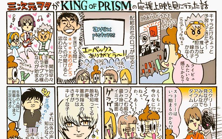 キンプリレポ書いたよ〜! #キンプリはいいぞ   ・三次元ヲタが二次元電子ドラッグを吸引したらこうなった! 『KING OF PRISM』応援上映でエイベックスへの感謝を叫ぶ