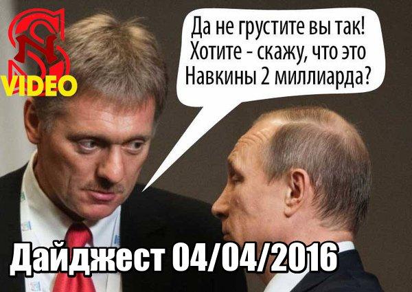 Путин пока не принял решение по Савченко, - Песков - Цензор.НЕТ 6823