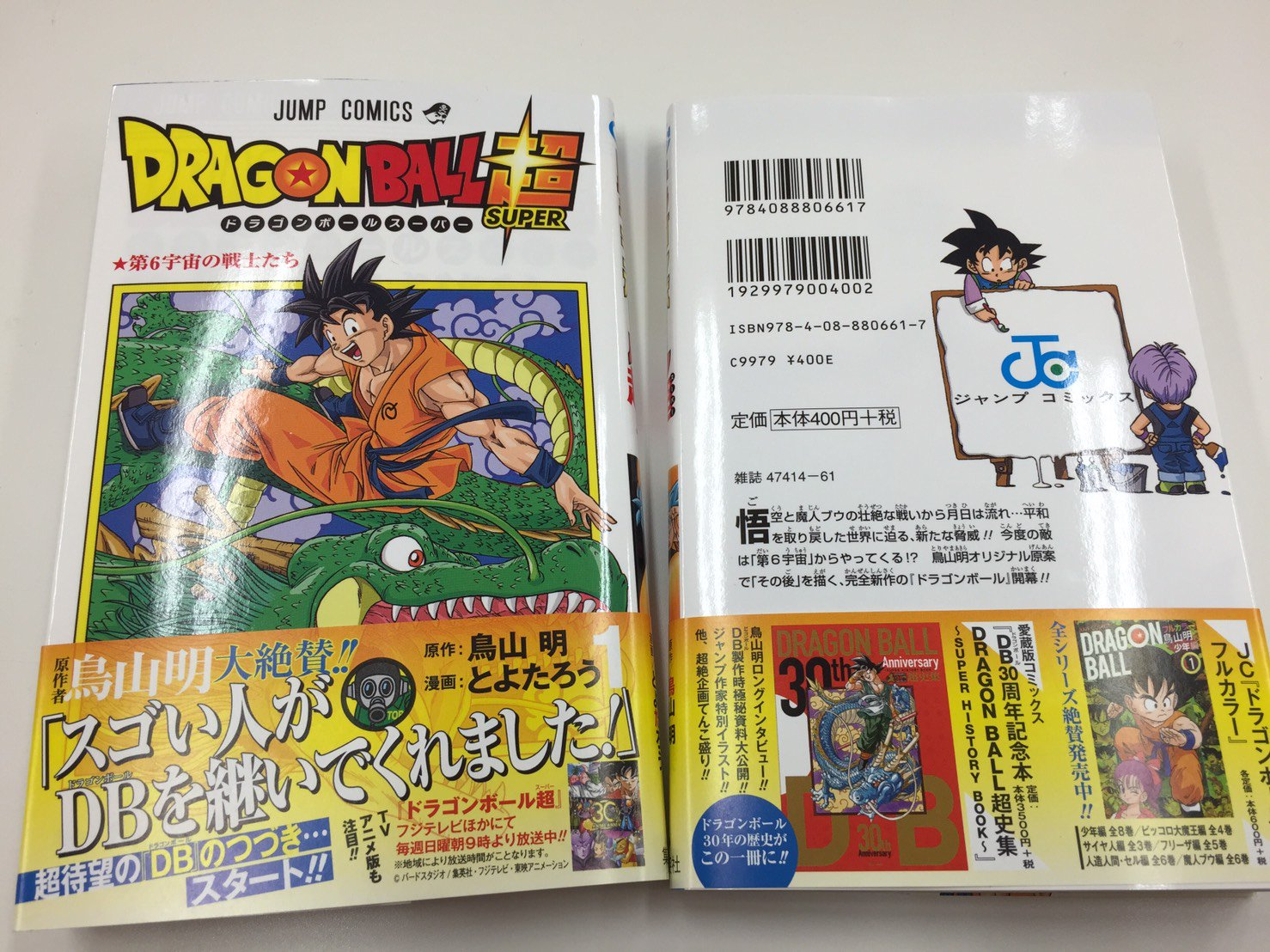 [Manga y Anime] Dragon Ball Super CfRlHFqUkAApDls