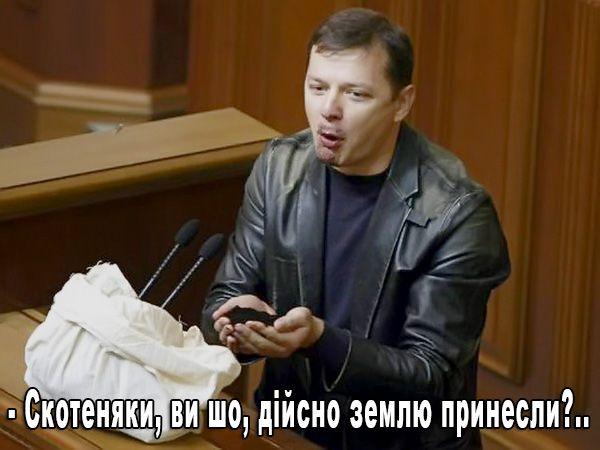 Радикальная партия обжалует в ВАСУ голосование по Гройсману - Цензор.НЕТ 2891