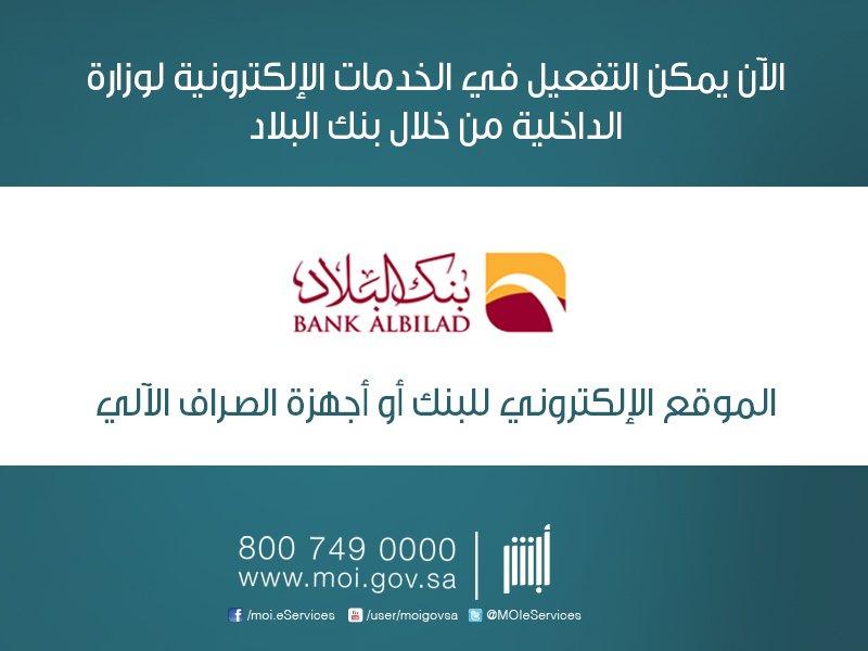 أبشر Na Twitteru عملاء بنك البلاد Bankalbilad يمكنكم تفعيل حسابكم في أبشر من خلال أجهزة الصراف الآلي أو الموقع الإلكتروني السعودية Https T Co Zgqqcps5pk
