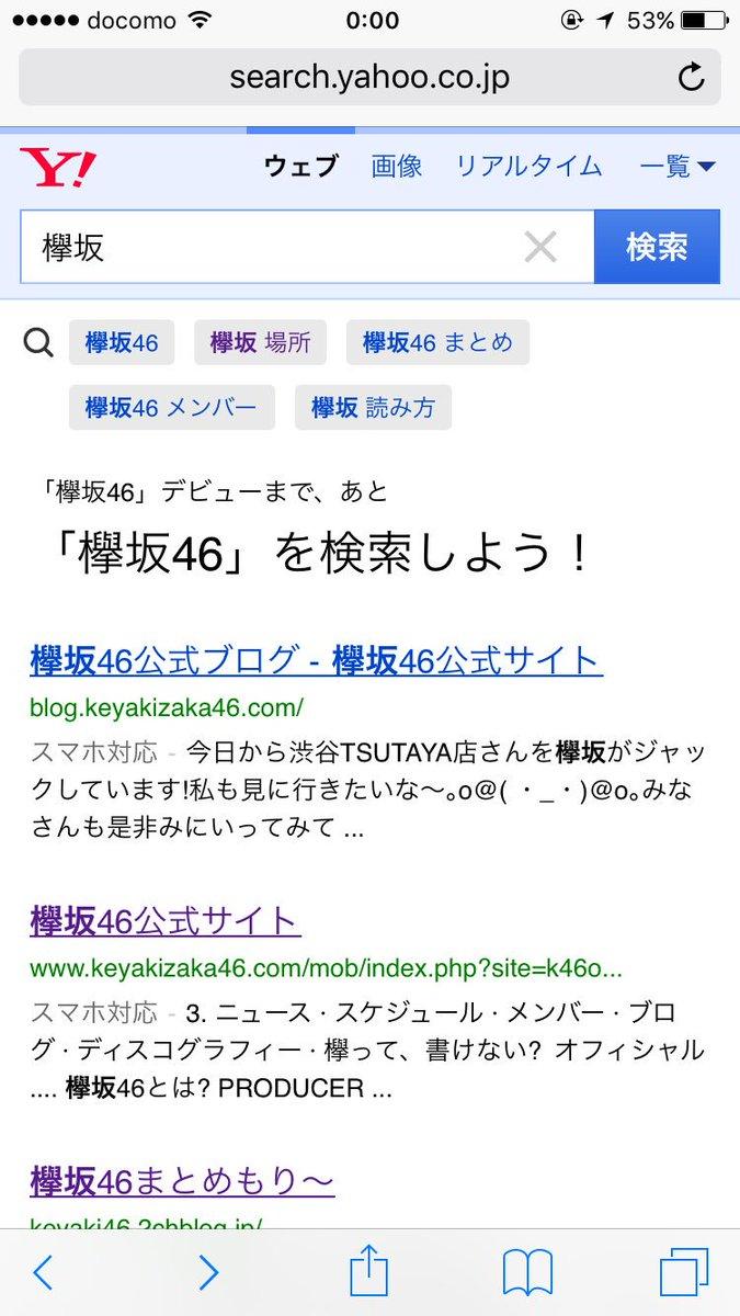 欅 坂 46 ツイッター リアルタイム