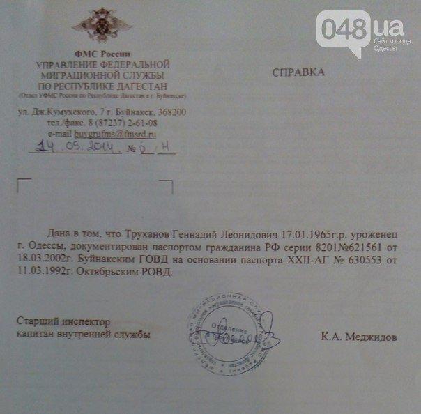 """Саакашвили обвинил Администрацию морпортов в блокировании строительства """"открытой таможни"""" в Одессе - Цензор.НЕТ 3245"""