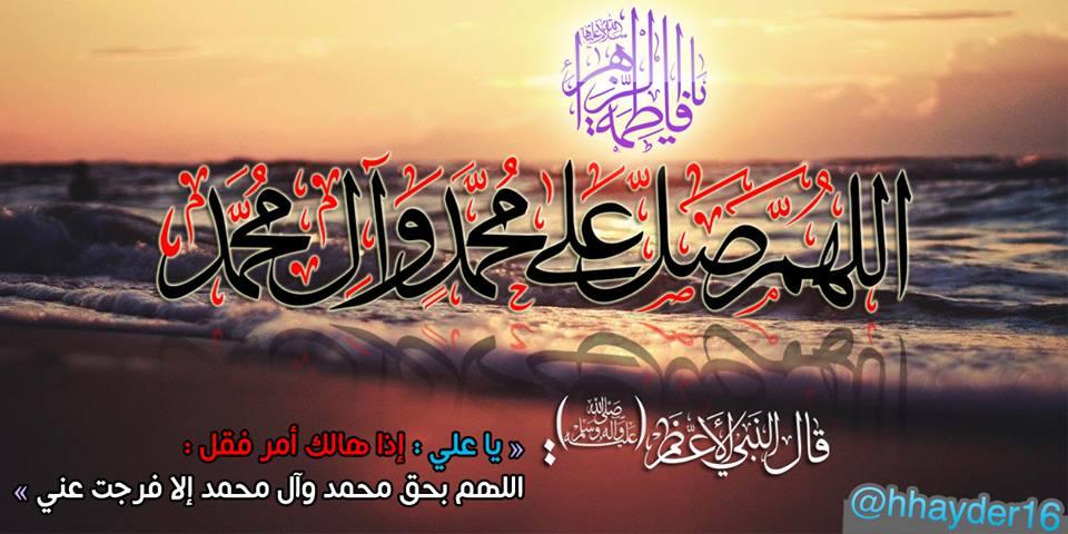 فضل الصلاة على محمد وآله - أضغط هنا