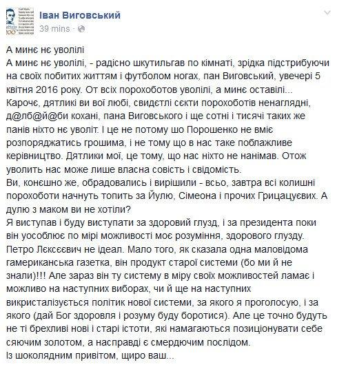 Луценко не может стать Генпрокурором, поскольку не имеет юридического образования, - Ирина Луценко - Цензор.НЕТ 6331