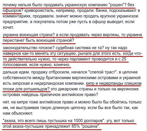 Офшорный скандал Порошенко. Выводы - Цензор.НЕТ 5083