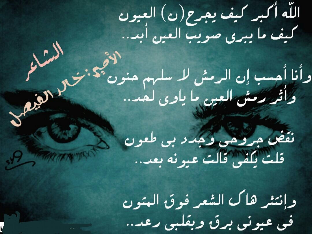 كلمات جرح العيون 3