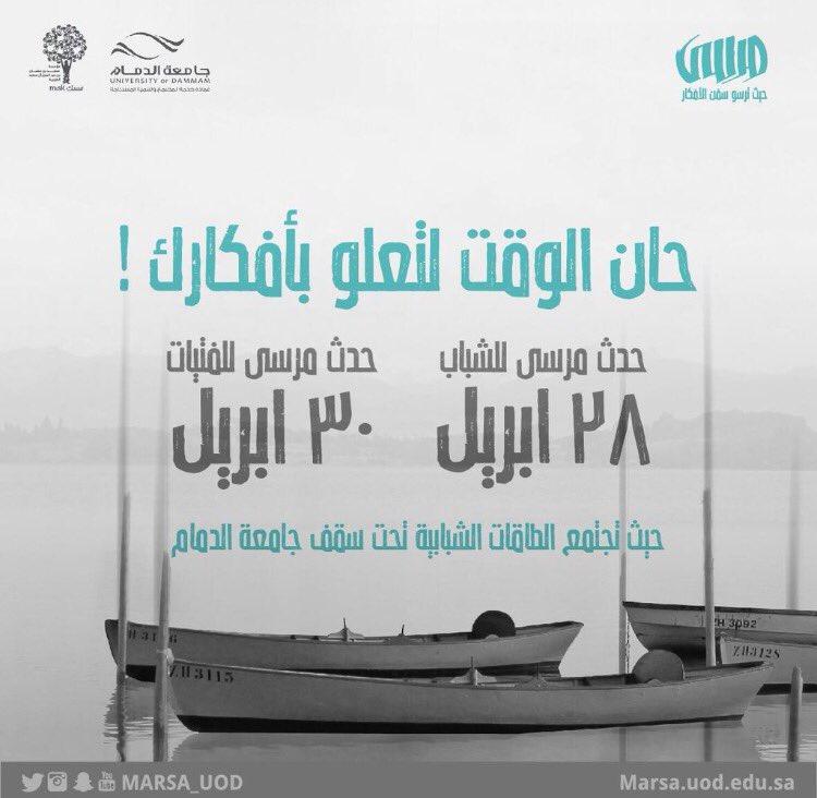 """""""28 ابريل"""" مبادرة مرسى جامعة"""