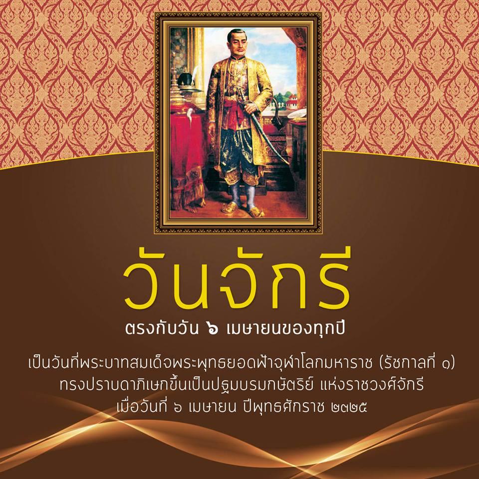 วันจักรี เป็นวันสำคัญอีกวันหนึ่งของไทย เพื่อร่วมระลึกถึงพระบาทสมเด็จพระพุทธยอดฟ้าจุฬาโลกมหาราช และมหาจักรีบรมราชวงศ์ https://t.co/0jxTmk0OkB