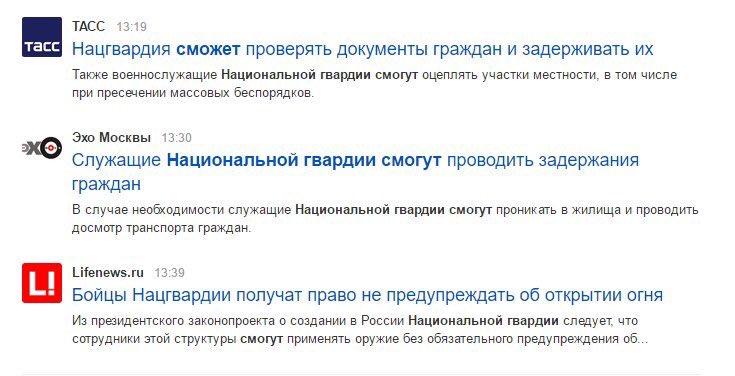 Нацгвардия России начнет работать до принятия законов о ней, - Песков - Цензор.НЕТ 2954