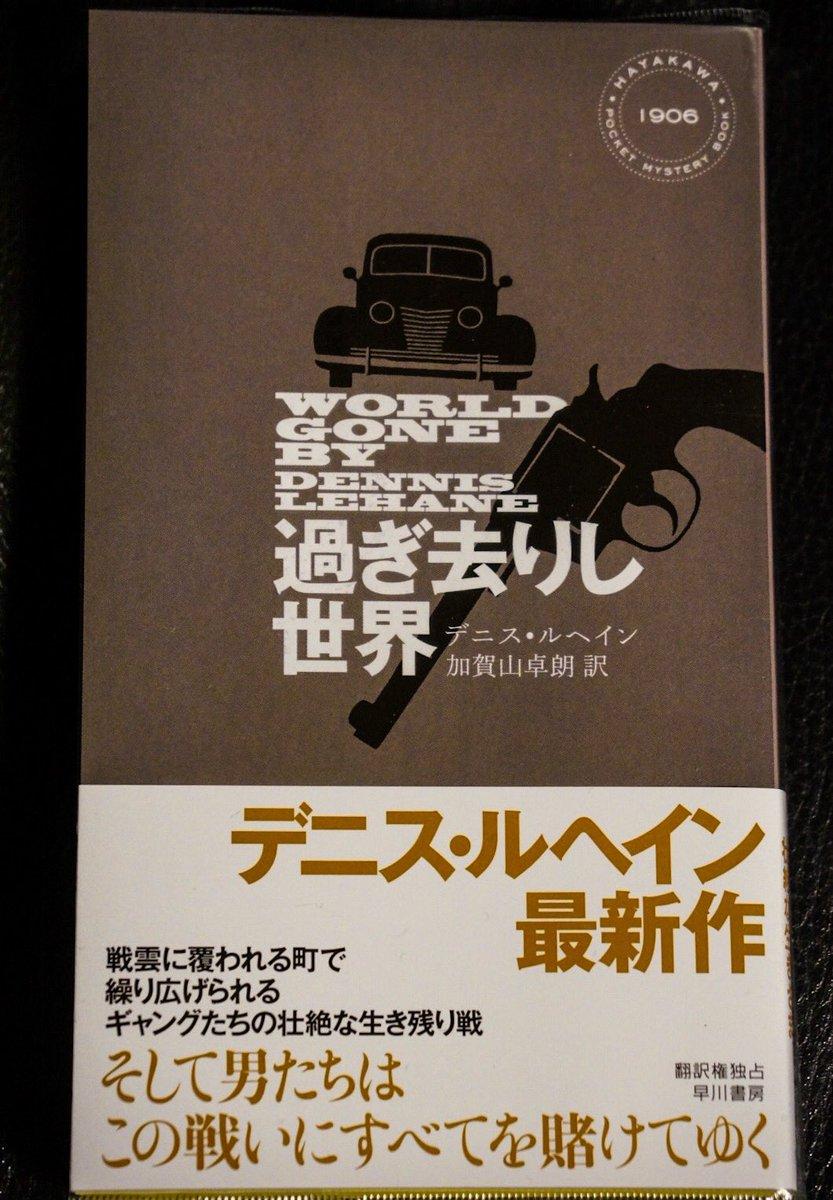 大好きな作家デニス・ルヘイン (DENNIS LEHANE)の待ちに待った新作「過ぎ去りし世界 WORLD GONE」がきた!マルティン・ベック読み終えた所なので嬉しい。ベン・アフレックが監督をしている「夜に生きる」の映画化も期待。