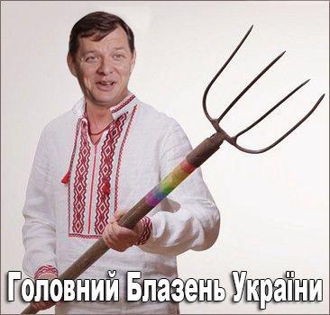 Украина хочет переплачивать за уголь из США, разрушая собственную отрасль, - Ляшко - Цензор.НЕТ 499