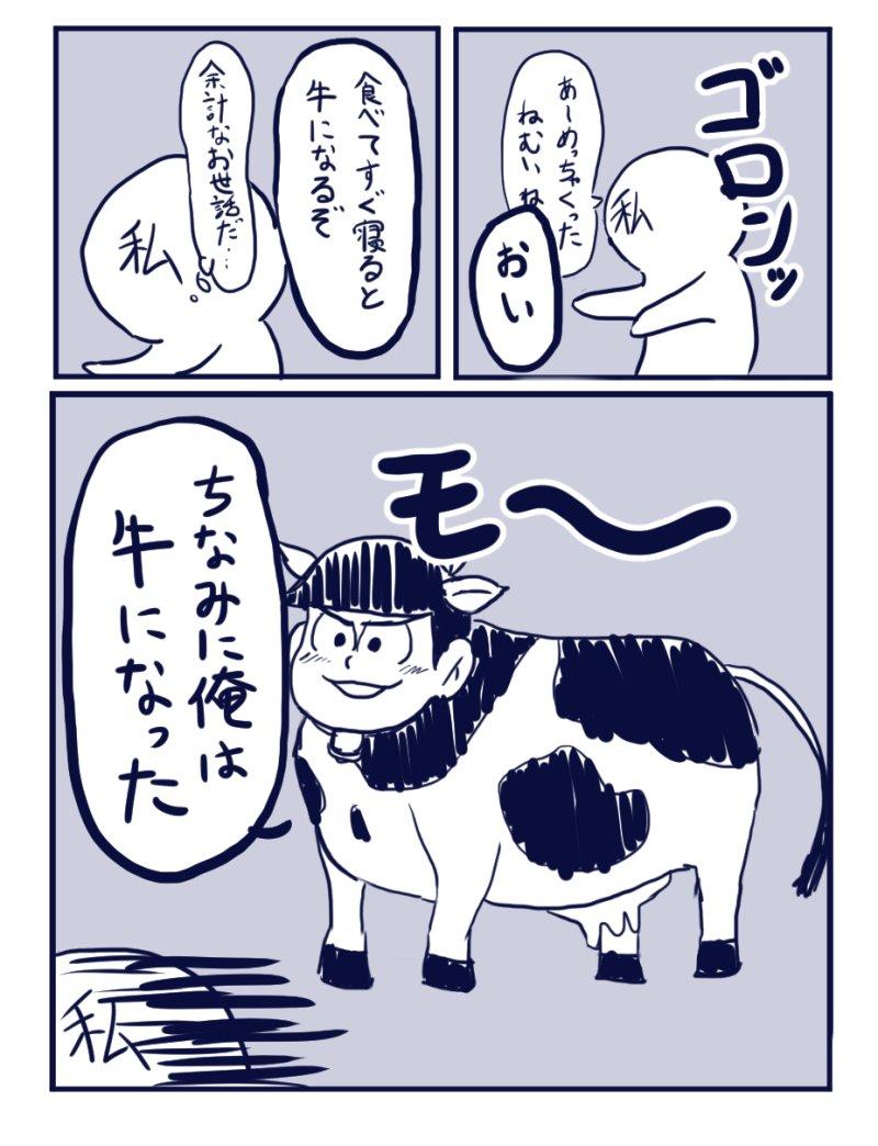 『夢に出てきたカラ松の漫画』
