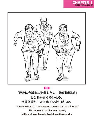 「最後に会議室に到着した人、議事録係ね!」と会長が言うやいなや、役員全員が一斉に廊下を走りだした。 pic.twitter.com/4PcQ99kf3M