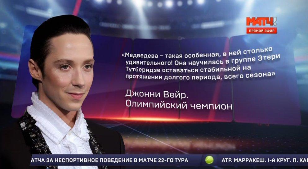 Евгения Медведева - Страница 47 CfXj7WeUkAEYlJN
