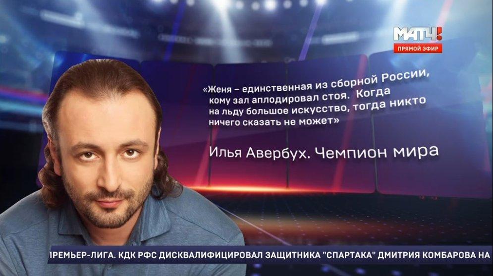 Евгения Медведева - Страница 47 CfXj7f_UEAAW-66