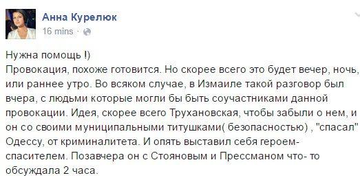 В Одессе задержана банда, совершившая серию разбойных нападений на иностранцев - Цензор.НЕТ 4295