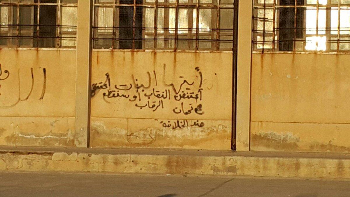 Written by Jund AlAqsa on a girls school in Khan Sheikhon, #Idleb. 'Girls, wear niqab or we'll cut ur necks' @akhbar