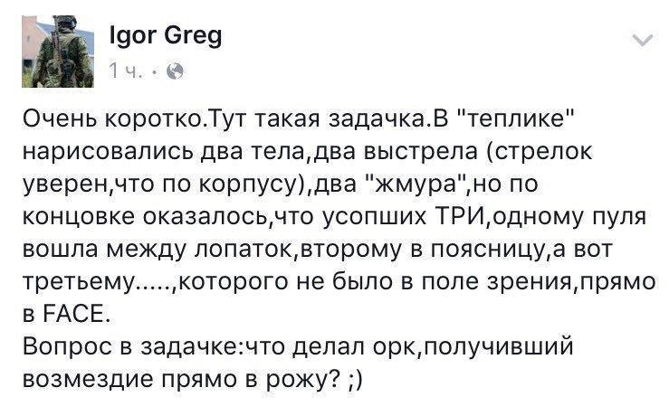 За минувшие сутки погибших нет. Ранен один украинский воин, - спикер АТО - Цензор.НЕТ 875