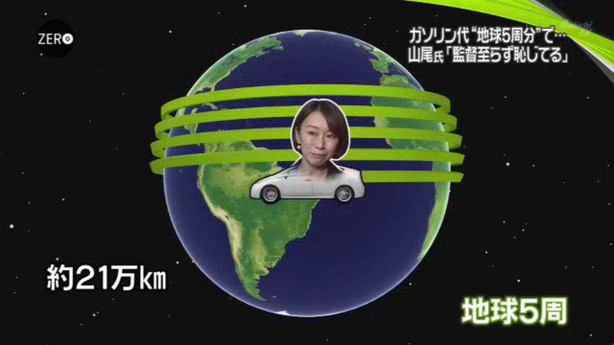 「地球五周分」の画像検索結果