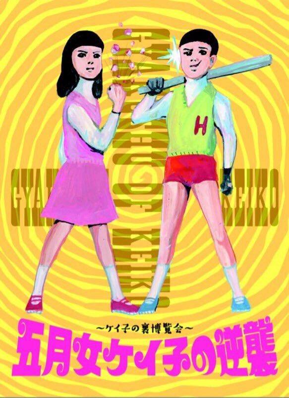 【スタート!】『五月女ケイ子の逆襲~ケイ子の裏博覧会~』東京初の大規模展覧会!スゴイのできたぞ!沢山の人に来てほしいのだ。4/7→17渋谷パルコpart1 PARCOミュージアムhttps://t.co/6gk7Md1275 https://t.co/LJdG0CyQJX