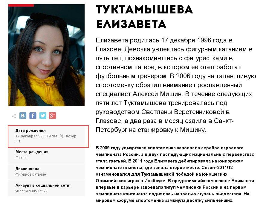 Елизавета Туктамышева - 3 Cf_I8JAWcAAC0lK
