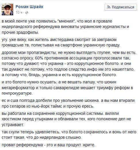 Финансовый советник Порошенко ежемесячно через оффшор платит $100 тысяч американской компании за лоббизм - Цензор.НЕТ 4729