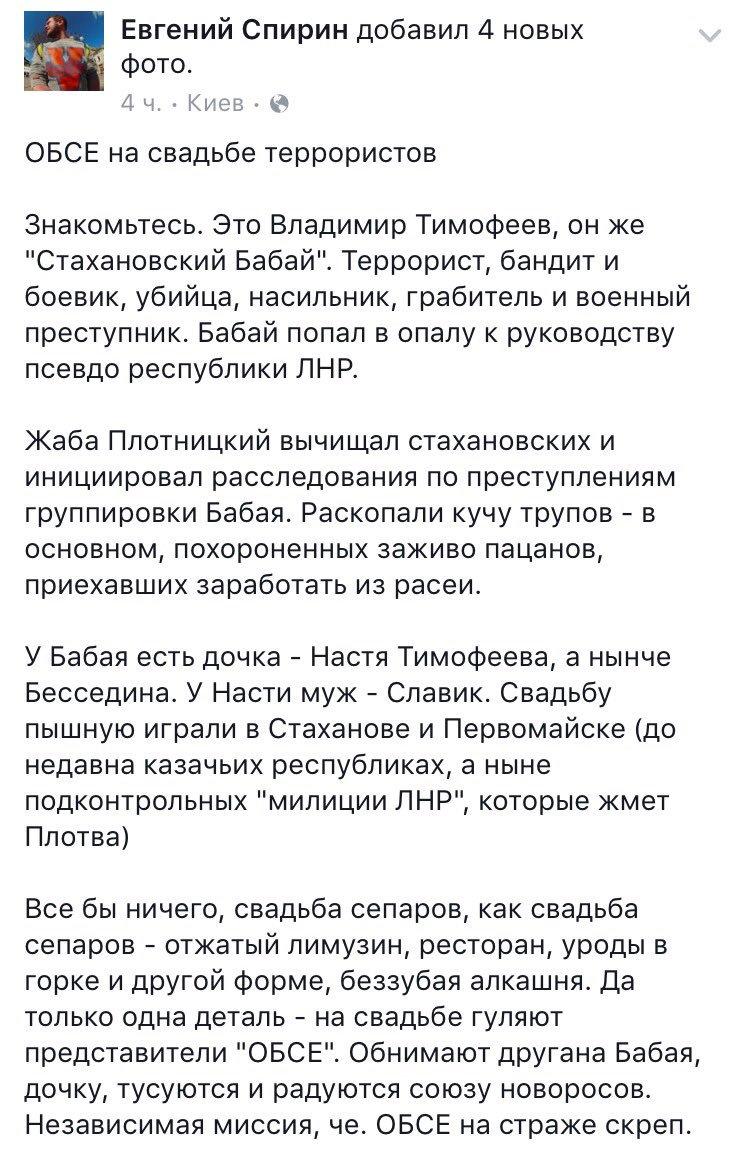 """За минувшие сутки российские наемники 17 раз открывали огонь в секторе """"М"""". Погибших и раненых среди наших воинов нет, - Киндсфатер - Цензор.НЕТ 7234"""