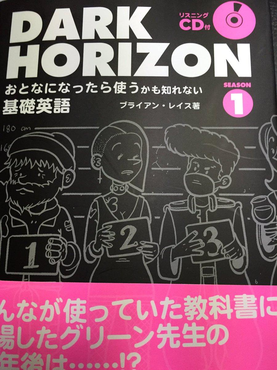 新しいNEW HORIZONのエレン先生が話題ですが、ここで2014年に出版されたエグめのパロディ本、DARK HORIZONを見てみましょう。 https://t.co/OPxVUa6jSg