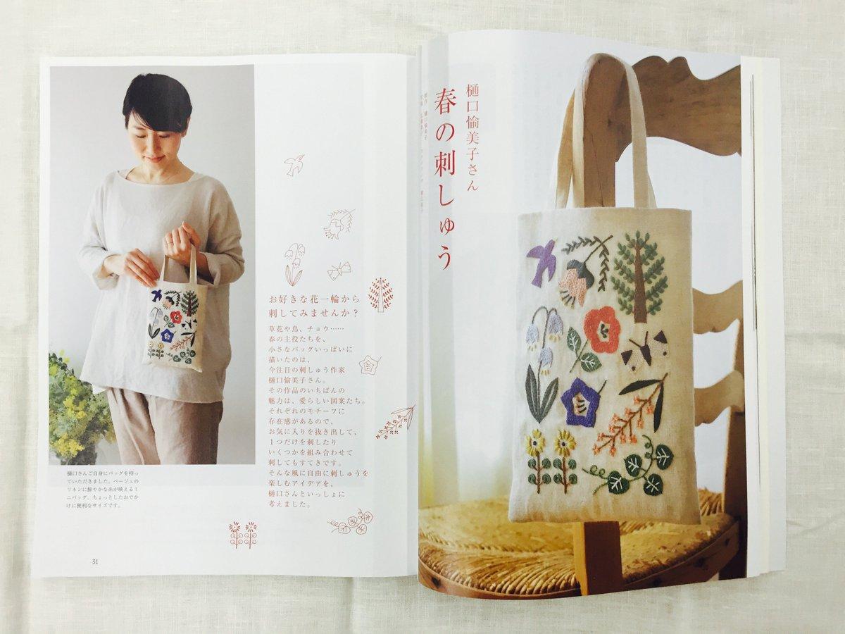 連続テレビ小説『とと姉ちゃん』のモチーフ、大橋鎭子と花森安治が創刊した『暮しの手帖』。現在81号が好評発売中です!刺しゅう作家・樋口さんのページは、春らしい図案に気持ちが華やぎます。