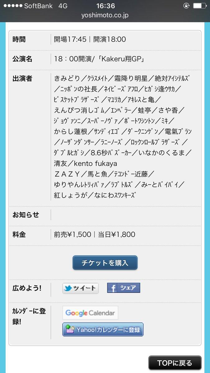 初めて翔GP出ます!9日ね! @よしもと漫才劇場 紅しょうが、宜しくです! https://t.co/OtXXJUwJEs