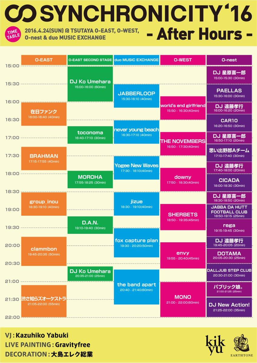 【RT希望!】タイムテーブル発表!過去最大級4会場&33組のアーティストが渋谷に集結。公式サイトからダウンロードも可能です!   詳細はこちら: https://t.co/FbNaeZHSJk https://t.co/QDp2mcA0qB