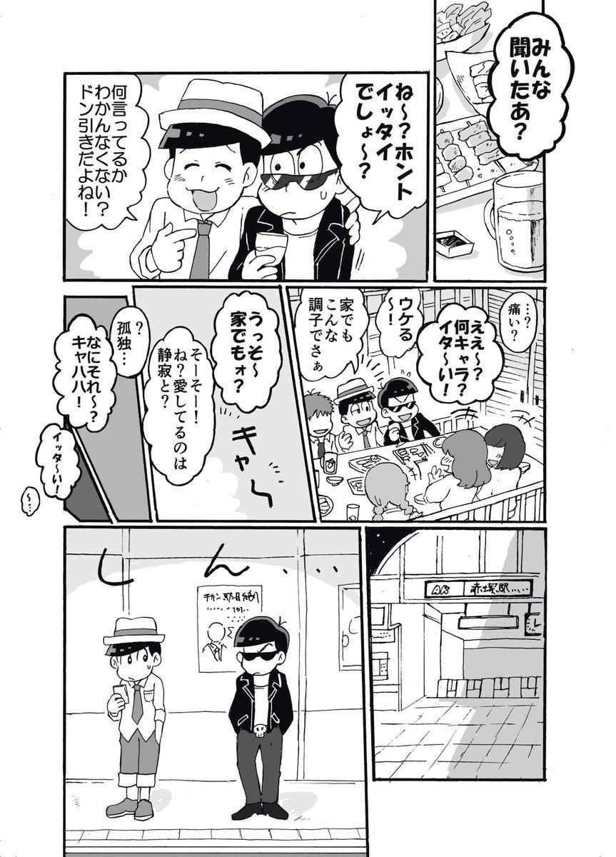 【おそまつさんまんが】『使えない男』(材木松)
