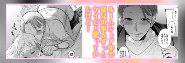 ゲイ 向け エロ 漫画