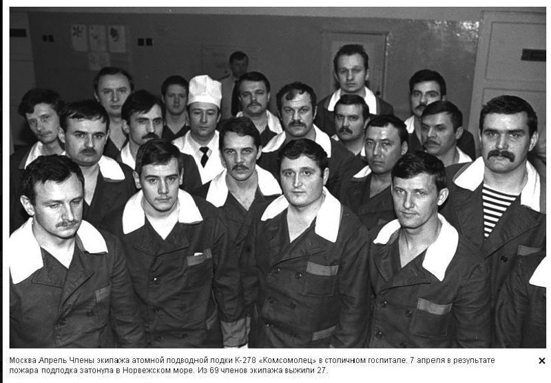 подводная лодка комсомолец фото погибших моряков