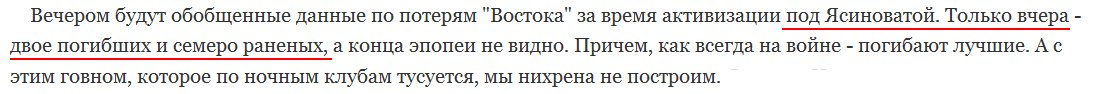 В темное время суток террористы пытались атаковать передовые позиции сил АТО в районе Авдеевки. На всех участках враг был отброшен, - ИС - Цензор.НЕТ 7275