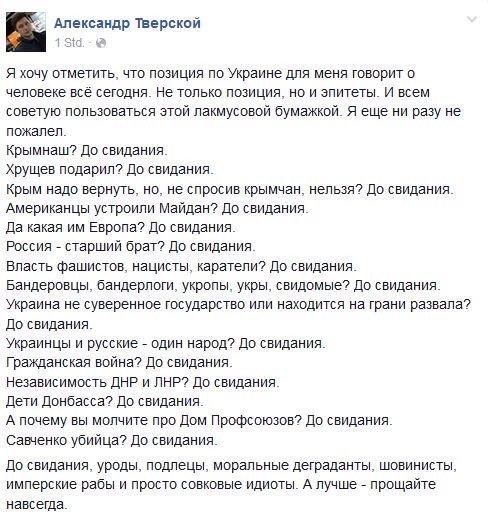 Надо смотреть де-факто, чей Крым сегодня, - глава МИД Беларуси - Цензор.НЕТ 5450