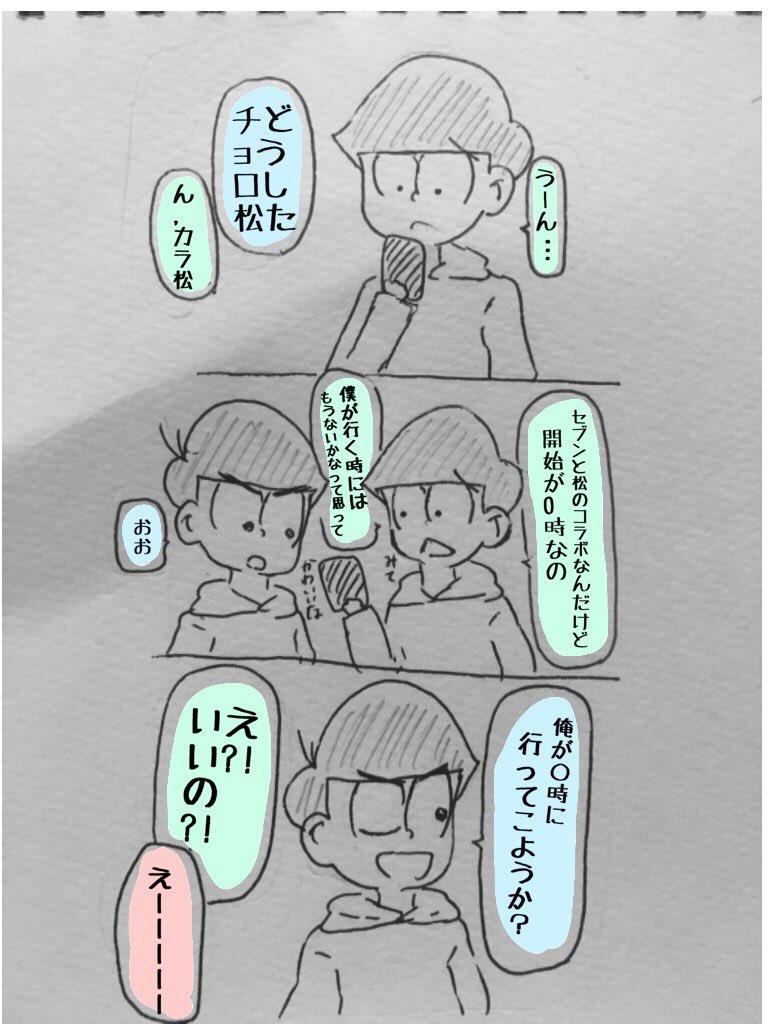 セブン×おそ松さんの時の実録漫画