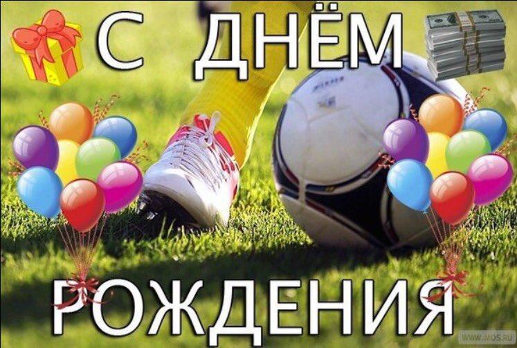 Открытка с днем рождения сыну футболисту от мамы, картинки