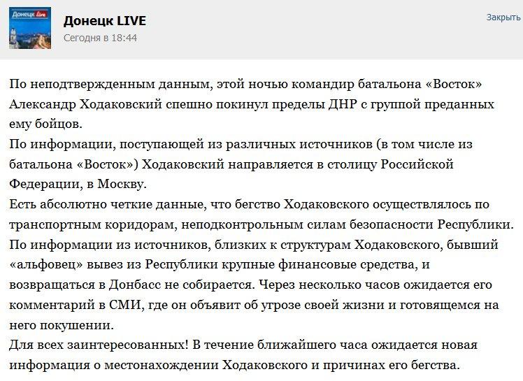 Суд отказался заслушивать российского эксперта в ходе заседания в деле захваченных спецназовцев РФ Александрова и Ерофеева - Цензор.НЕТ 5236