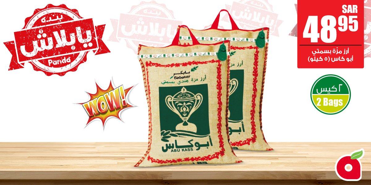 أبو كاس Buy Online On Tamimi Markets
