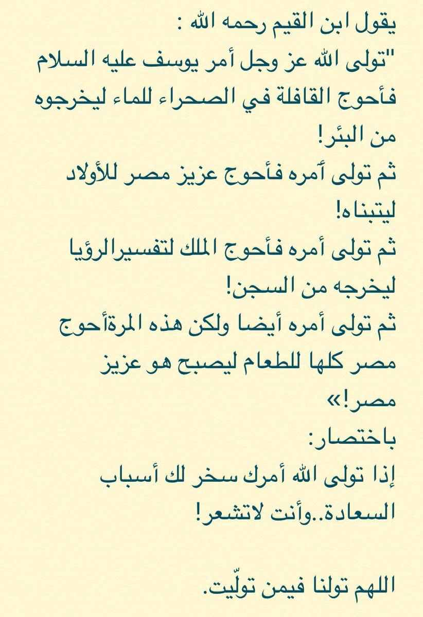 معني توليت ( وتولّنا فيمن تولّيت ) - منتديات شبكة خورة العربية