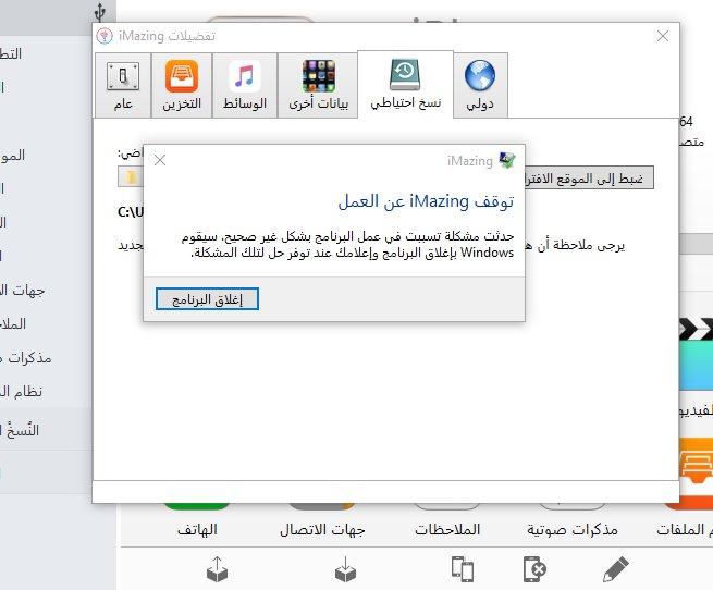 Imazing key 2 4 7 | DigiDNA iMazing 2 4 7 Multilingual  2019