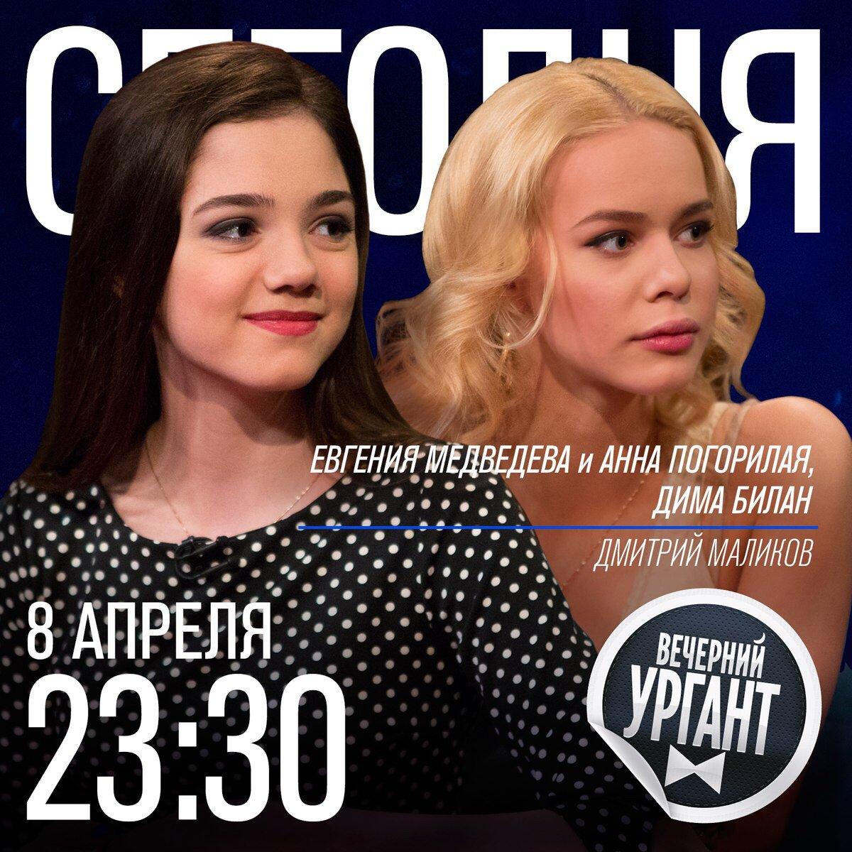 Евгения Медведева - 2 - Страница 2 CfizcqXXEAEYRoX