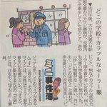カラフルな制服を着た女子高生→職質ならぬ学校を聞かれた結果!