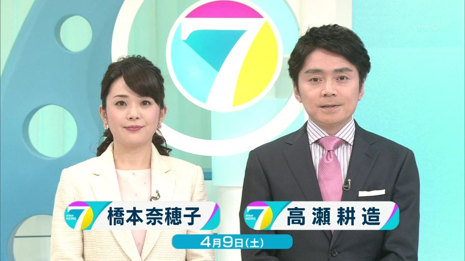 「ニュース7」の画像検索結果