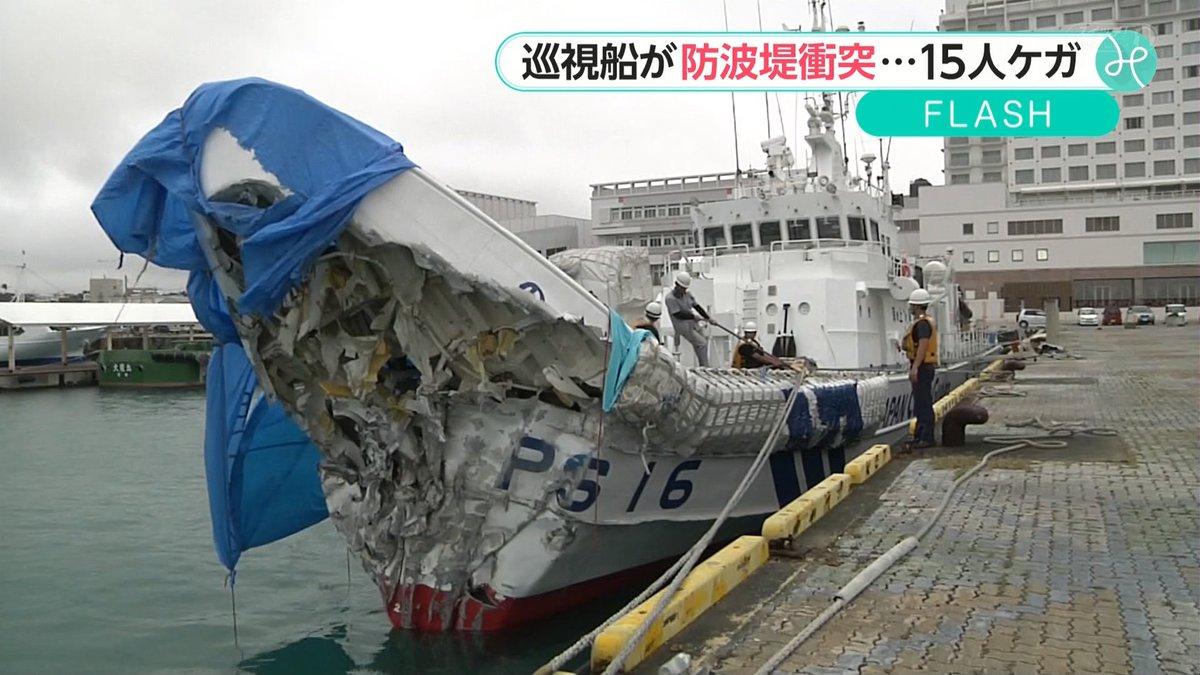 宮古島で巡視艇が堤防に衝突というニュース、入港時にうっかり擦っちゃったかな…程度に思ってて今ニュースに映ったの見たら完全に見落として頭から突っ込んでるやつじゃないですか…母港なのに。どうした… https://t.co/0PexQdlmhQ