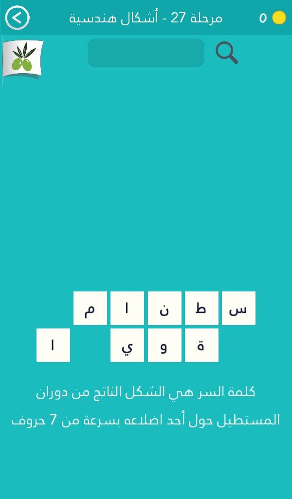 الشكل الناتج من دوران المستطيل حول أحد أضلاعه من 7 حروف كلمة السر2